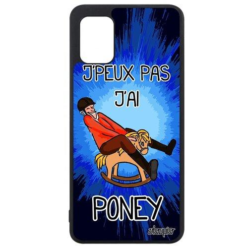 """Чехол на мобильный Samsung Galaxy A31, """"Не могу - у меня пони!"""" Пародия Шутка"""