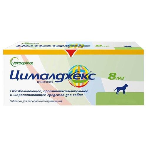 ЦИМАЛДЖЕКС 8 мг обезболивающее, противовоспалительное и жаропонижающее средство для собак (уп. 32 таблетки)