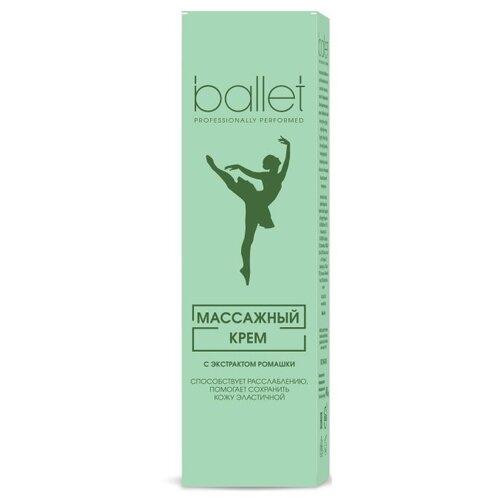 Крем для тела Ballet массажный с экстрактом ромашки, 40 г