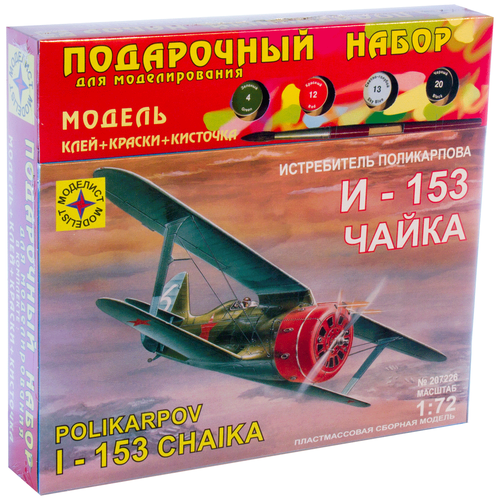 Купить Модель для сборки Моделист Авиация Истребитель Поликарпова И-153 Чайка (1:72), Сборные модели