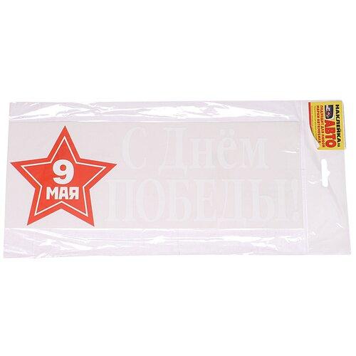 Декоративная наклейка Жирафф виниловая 9 мая с днем победы (НДП-26) белый/красный