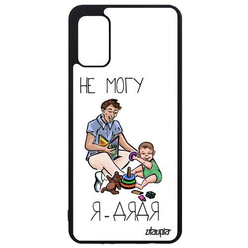 """Чехол на смартфон Galaxy A41, """"Не могу - стал дядей!"""" Комикс Семья"""