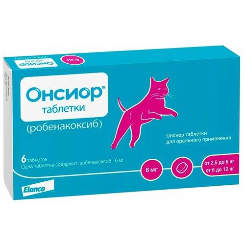 ОНСИОР 6 мг препарат для кошек для лечения воспалительных и болевых синдромов уп. 6 таблеток (1 уп)