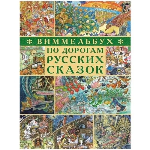 По дорогам русских сказок. Виммельбух. Дегтева В.А., Сиротин Д.А.