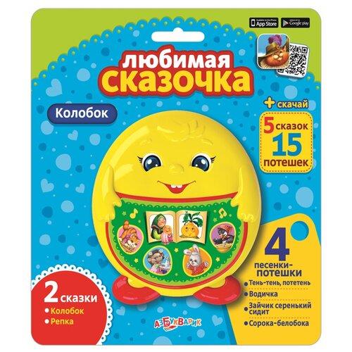 Купить Интерактивная развивающая игрушка Азбукварик Любимая сказочка. Колобок, желтый, Развивающие игрушки