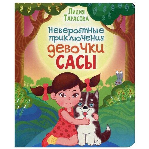 Купить Невероятные приключения девочки Сасы, Бичик, Детская художественная литература