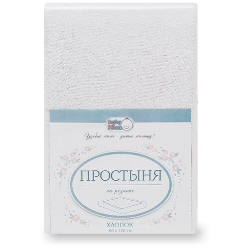 Купить Baby Nice Простыня на резинке (махровая) 120 х 60 см белый, Постельное белье и комплекты