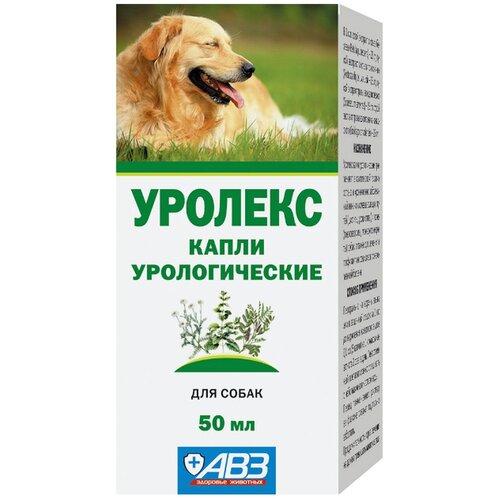 АВЗ Уролекс капли для собак средних и крупных пород, урологические 50 мл