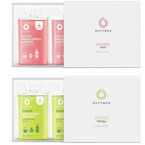Duty Box набор из 2 капсулы моющего средства серии Hands в пенале(2*50мл)+2 капсулы моющего средства серии Dishes в пенале(2*50мл)