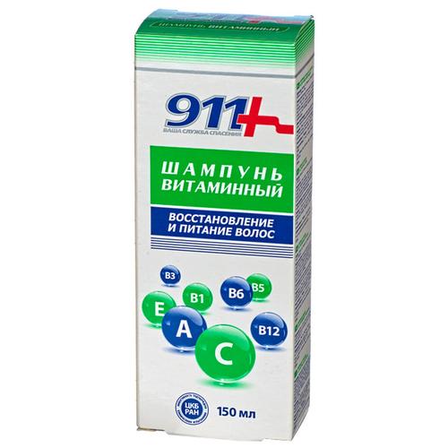 Купить 911+ шампунь Витаминный Восстановление и питание, 150 мл