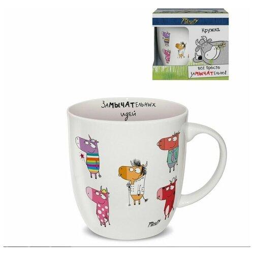 Кружка фарфоровая PrioritY Замычательные коровы: Замычательных идей!, 380 мл (в подарочной коробке) посуда и инвентарь priority кружка кот матис счастье есть в подарочной коробке 380 мл