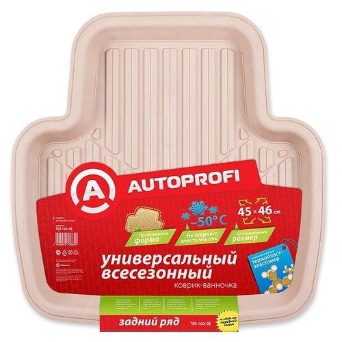 Коврик автомобильный AUTOPROFI TER-160r BE, универсальный, морозостойкий, ванночка для заднего ряда, 1 шт., 45 х 46 см., материал термопласт бежевый