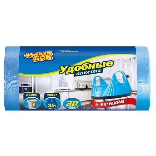 Мешки для мусора Фрекен БОК удобные с ручками 35 л, 30 шт., синий пакеты для мусора фрекен бок с ручками 60 л 20 шт