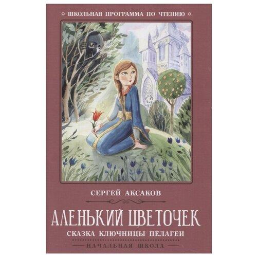 Аксаков С.
