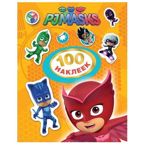 Фото - РОСМЭН Набор 100 наклеек Герои в масках, оранжевый (32716) росмэн набор 100 наклеек герои
