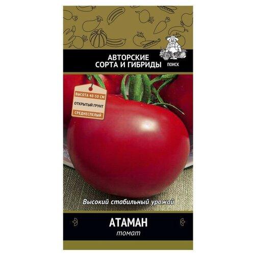 Семена ПОИСК Томат Атаман 0.1 г семена поиск томат аделина 0 1 г