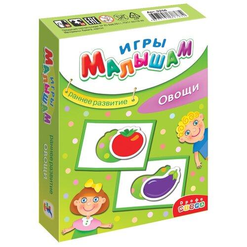 Настольная игра Дрофа-Медиа Игры малышам. Овощи набор трафаретов дрофа медиа овощи и фрукты 1364