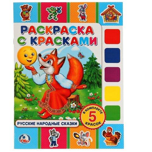 Умка Раскраска с красками. Русские народные сказки недорого