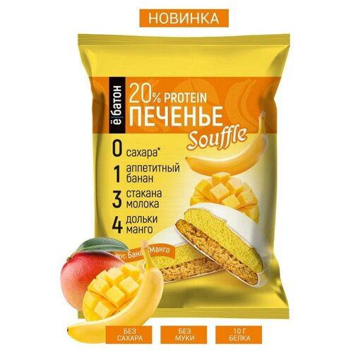 ЁБАТОН Протеиновое печенье с суфле 50 г (коробка 9шт) (Манго-банан)