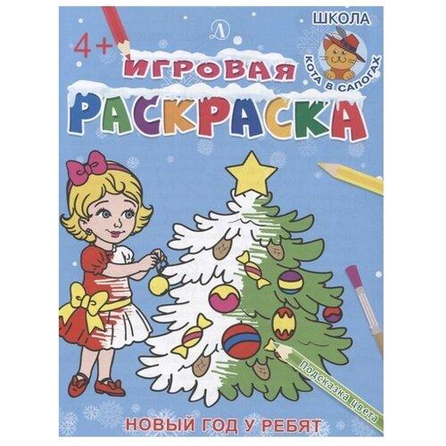 Детская литература Раскраска. Новый год у ребят