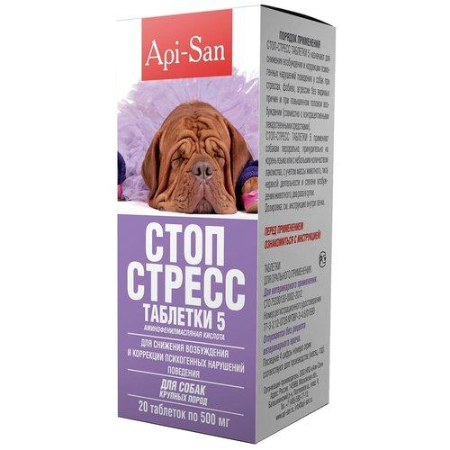 Таблетки Apicenna Стоп-Стресс для собак крупных пород 500мг, 20шт. в уп.