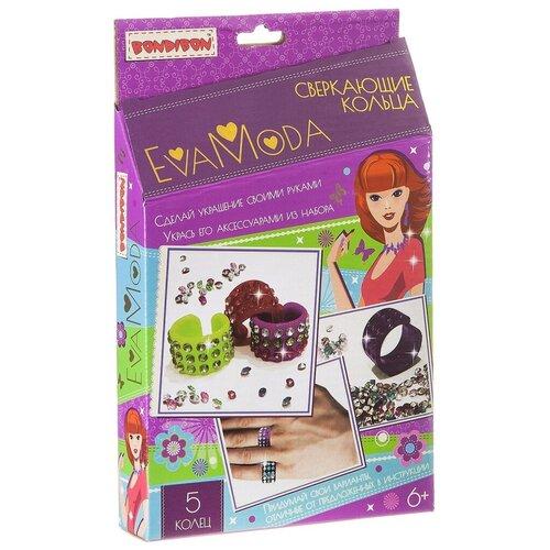 Фото - BONDIBON Набор для создания украшений Eva Moda Сверкающие кольца (BB1864) bondibon набор для создания украшений с чармами eva moda вв1745