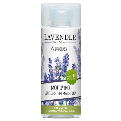 Крымская роза молочко для снятия макияжа для сухой и чувствительной кожи Lavender, 150 мл