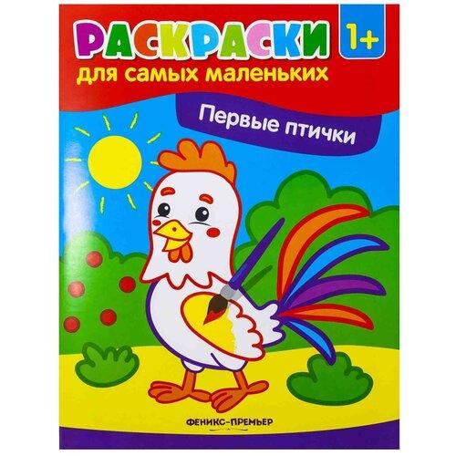 Купить Феникс Раскраски для самых маленьких. Первые птички
