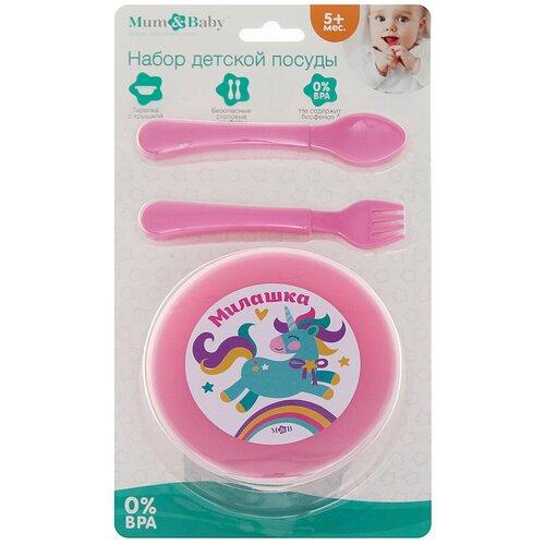 Купить Mum&Baby / Набор для кормления / Набор детской посуды Вкуснятина 4 предмета: тарелка с крышкой, ложка, вилка, цвет розовый, 5 мес.+, Посуда