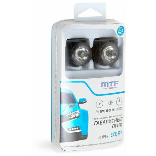 Светодиодные габаритные огни MTF light PLR25B