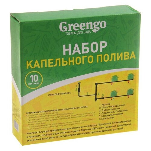 Фото - Greengo Набор для капельного полива 2760089, длина шланга: 10 м, кол-во растений: 10 шт. поливчик капельная лента pl01 20 длина шланга 50 м кол во растений 250 шт