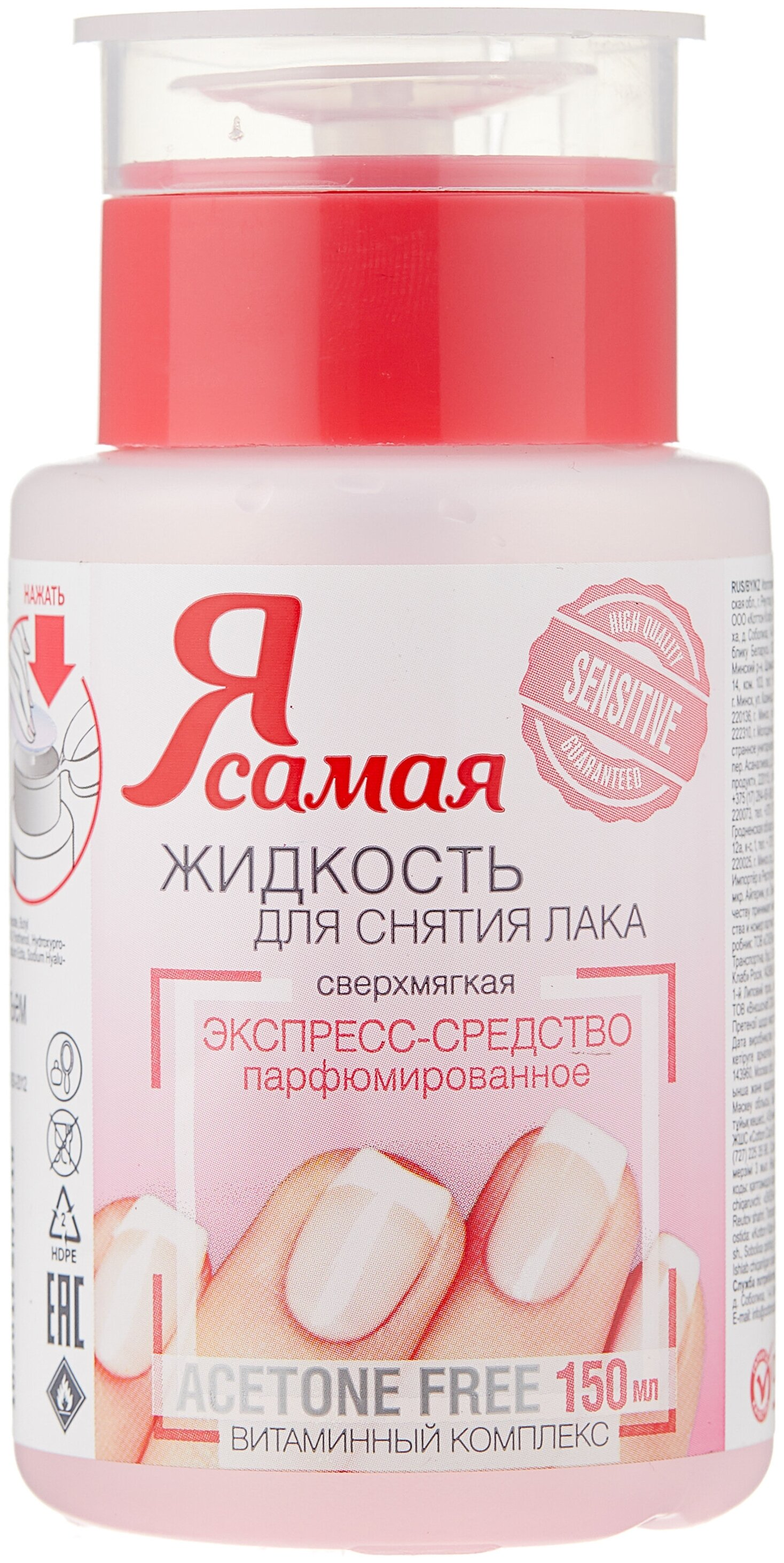 Я Самая Средство для снятия лака Sensetive с помпой-дозатором — купить по выгодной цене на Яндекс.Маркете