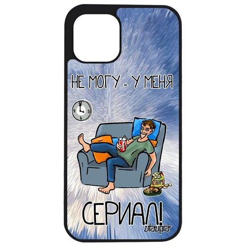 """Чехол на мобильный iPhone 12, """"Не могу - у меня сериал!"""" Шутка Фильм"""