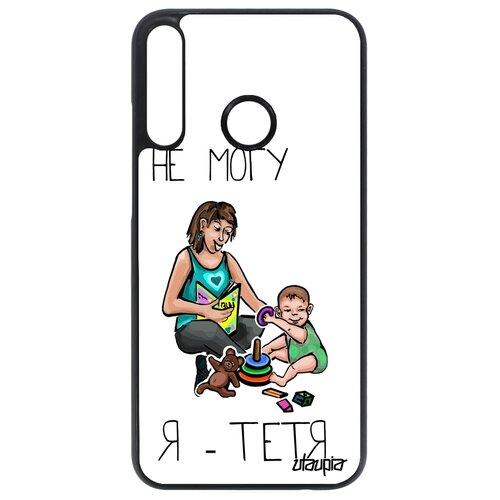 """Чехол для смартфона Huawei P40 Lite E, """"Не могу - стала тетей!"""" Повод Семья"""