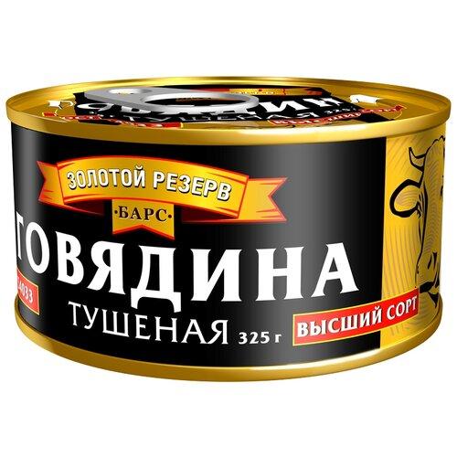 говядина тушеная главпродукт экстра высший сорт гост 525 г БАРС Говядина тушеная Золотой резерв ГОСТ, высший сорт, 325 г