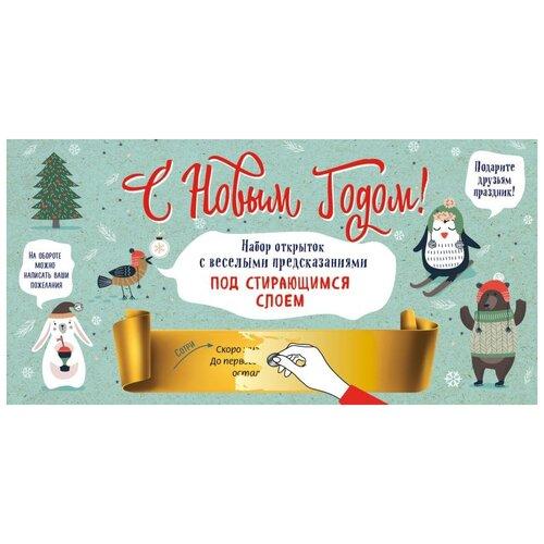 Набор открыток ЭКСМО С Новым годом! Набор открыток с веселыми предсказаниями под стирающимся слоем, 24 шт. набор открыток с новым годом с волшебными предсказаниями