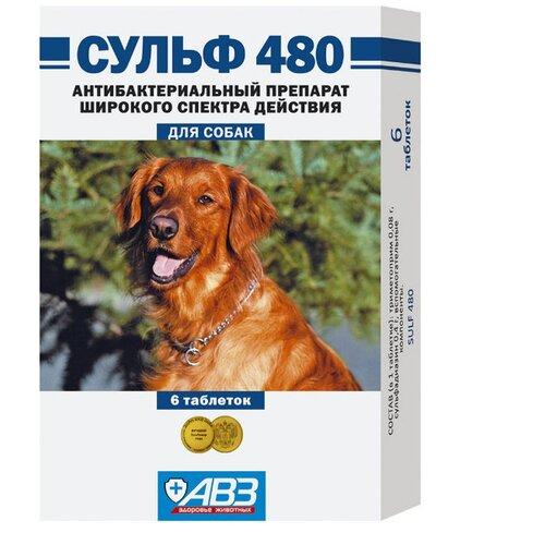 АВЗ Сульф 480 таблетки для собак, антибактериальный препарат 6 таблеток