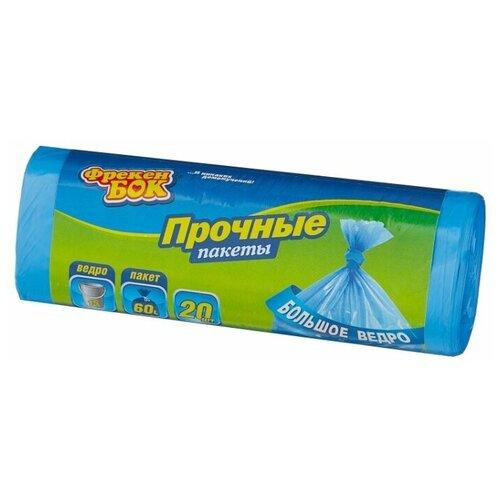 Мешки для мусора Фрекен БОК прочные большое ведро 60 л, 20 шт., синий пакеты для мусора фрекен бок с ручками 60 л 20 шт