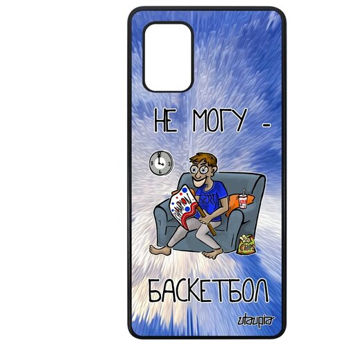 """Чехол для телефонов Galaxy A71, """"Не могу - смотрю баскетбол!"""" Карикатура Болельщик"""