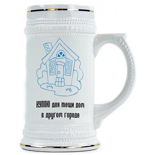 Пивная кружка Куплю для тещи дом в другом городе