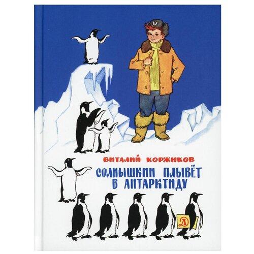 Купить Солнышкин плывет в Антарктиду: повесть, Детская литература, Детская художественная литература
