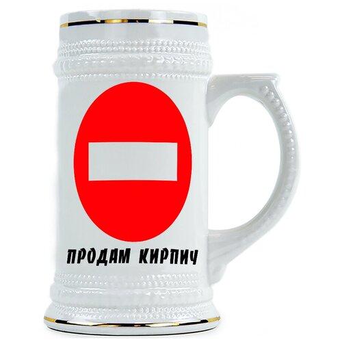 Пивная кружка Продам кирпич