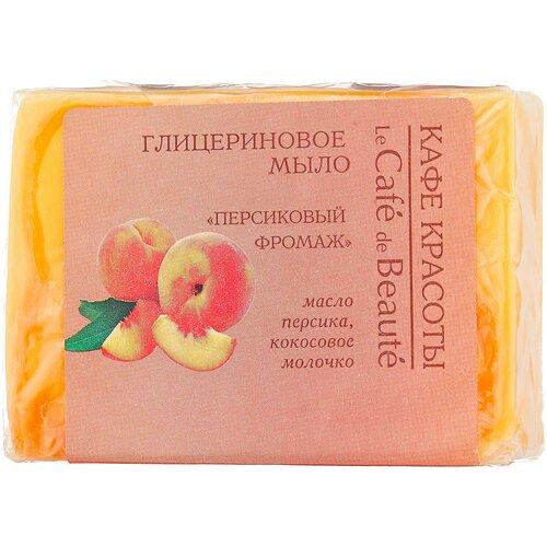 Глицериновое мыло Кафе Красоты Персиковый фромаж, 100 г