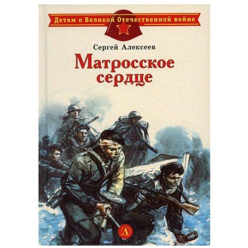 Матросское сердце: рассказы о героической обороне Севастополя