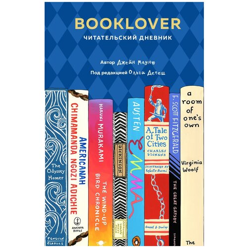ЭКСМО Booklover