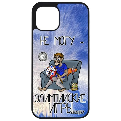"""Чехол для телефона Apple iPhone 12 pro max, """"Не могу - олимпийские игры!"""" Карикатура Болельщик"""