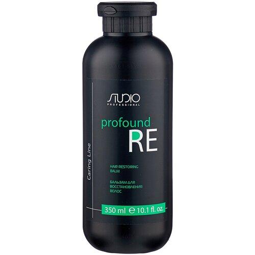 Kapous Professional бальзам Studio Professional Caring Line Profound Re для восстановления волос, 350 мл