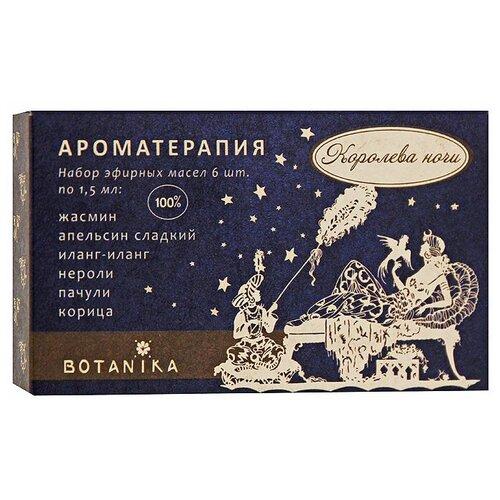 BOTAVIKOS набор эфирных масел Ароматерапия Королева ночи, 9 млх 6 шт.