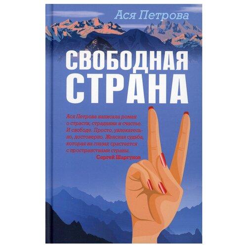Купить Свободная страна, ЭКСМО, Детская художественная литература