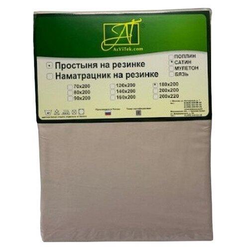 Простыня на резинке АльВиТек ПР-СО-Р-180, сатин, 180 х 200 см, жемчуг